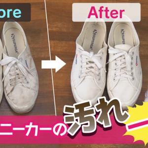 【NHK・あさイチ】スニーカー裏技!10秒でスニーカーの汚れを落とす方法
