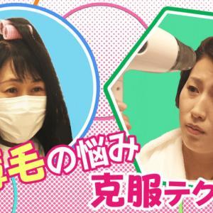 【NHK・あさイチ】女性の薄毛対策!薄毛の悩み克服のツボ&美容師の毛髪ケア