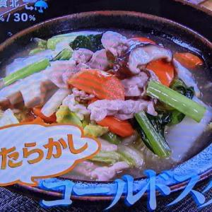 【NHK・あさイチ】コールドスタート料理(弱火調理)のやり方!フライパンでほったらかし!