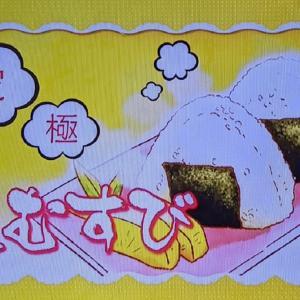 名店の極上おにぎりの作り方は?おにぎりの握り方&炊き方&レシピを紹介【NHK・あさイチ】