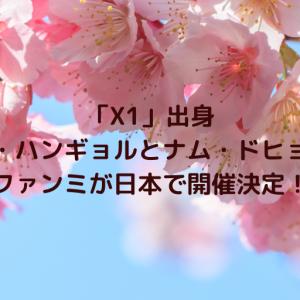 「X1」出身イ・ハンギョルとナム・ドヒョンにファンミが4月に日本で開催決定!