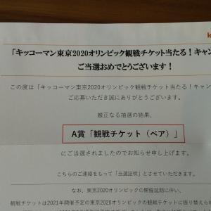 東京2020オリンピックチケット