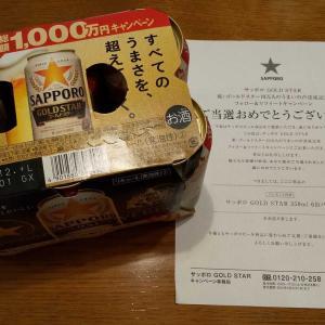 ビールとギフトカード