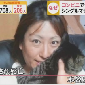 シングルマザー本名麻里の刺殺事件 川田広幸の悲劇とは?