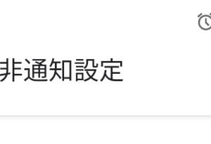 スマホに中国語の非通知着信|自動音声の内容を説明する