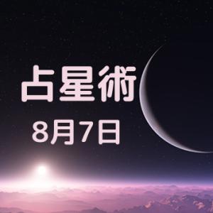 8月7日が誕生日の有名人・占星術・恋愛・タロット・数秘術・健康