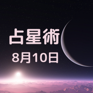 8月 10日が誕生日の有名人・占星術・恋愛・タロット・数秘術・健康