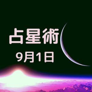9月の1日が誕生日の有名人・占星術・恋愛・タロット・数秘術・健康