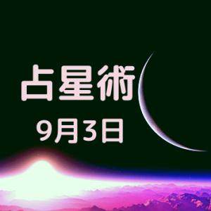9月3日が誕生日の有名人・占星術・恋愛・タロット・数秘術・健康