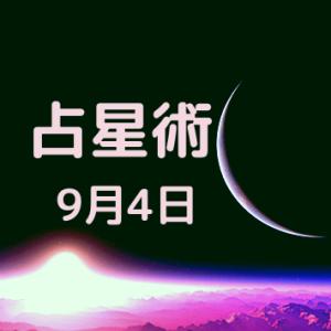 9月4日が誕生日の有名人・占星術・恋愛・タロット・数秘術・健康