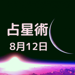 8月12日が誕生日の有名人・占星術・恋愛・タロット・数秘術・健康