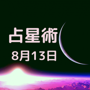 8月13日が誕生日の有名人・占星術・恋愛・タロット・数秘術・健康