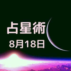 8月18日生まれの有名人や運勢・占星術・恋愛・タロット・数秘術