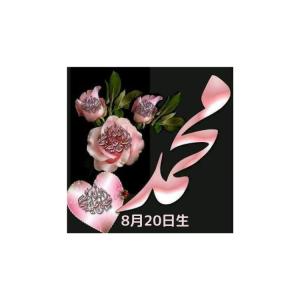 【8月20日生まれの運勢】有名人・占星術・恋愛・タロット・数秘術