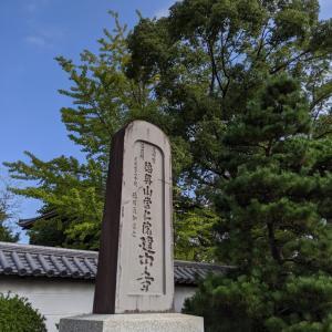 東海36不動尊霊場巡り2