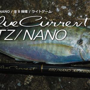 ヤマガブランクス ブルーカレント 71/TZ  NANOインプレ