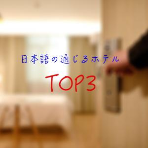 【プノンペン観光】日本語対応可!!日本語の通じるホテルランキングTOP3