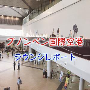 【カンボジア観光】プノンペン国際空港のラウンジレポート/場所案内〜サービス案内