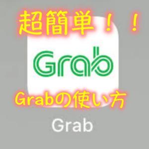 【超簡単!】カンボジア観光に必須!タクシー配車アプリGrabの使い方!予約までの5ステップ