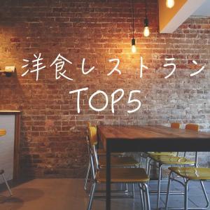 【プノンペン観光】最新版!!居住者が教えるオススメの洋食レストラン TOP5