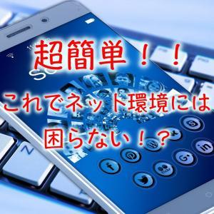 【所要時間5分!?】カンボジア観光でネットを使うならSIMカード購入一択!!