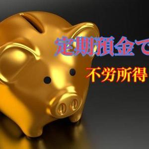 【カンボジア銀行口座開設】3分で定期預金が組める!?ABAbankの最強アプリ/口座開設〜アプリの使い方
