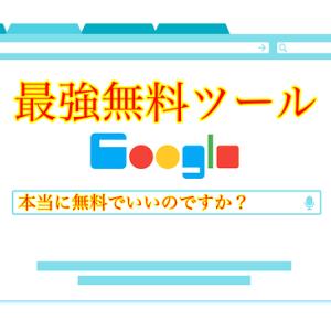 【無料で使えるの!?】人気キーワードを探れ!!初心者ブロガーの味方ウーバーサジェストを使った検索ボリュームの調べ方