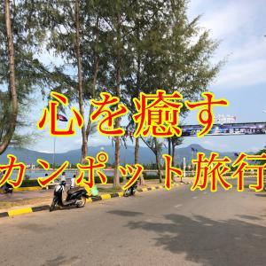【カンボジア観光】カンポット旅行記録/1泊2日でOK!?観光ルートを伝授します!!