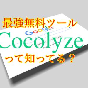 【Cocolyze】SEO分析が無料!?最強の完全無料キーワード検索ツール!!