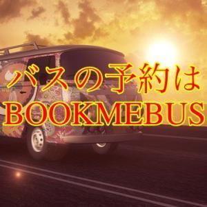 【カンボジア観光】カンボジアでバスを予約するならBOOKMEBUS一択だよって話