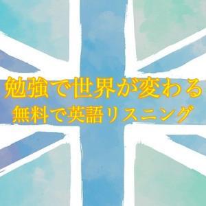 【無料で英語リスニング】低速で耳をならしたら世界が変わった/初心者向けVOA Learning English