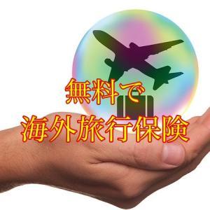 【カンボジア移住者が語る】保険が無料!?最大6ヶ月間!!クレカ付帯の海外旅行保険うまく活用する方法