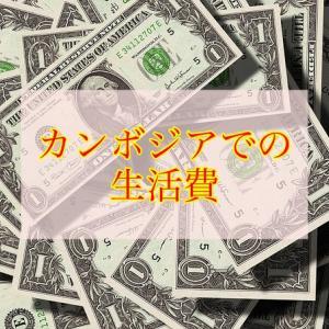 【カンボジア移住】生活費ってどれくらいかかるの?物価安いの?オケ生活費公開するわ!!
