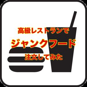 【プノンペン観光】想像よりもデカイ!!高級レストランKhémaのハンバーガーを食べてきた