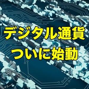 【カンボジア経済】中銀と日系企業の共同開発!!デジタル通貨「バコン」が正式に始動