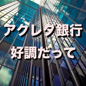 【カンボジア株】アクレダ銀行が第3Qの業績を発表!!