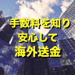 日本からアクレダ銀行に海外送金する際にかかる受取銀行手数料はいくらなのか?