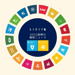 【カンボジア株】SDGs関連銘柄ニュース!!PWSAがレッドゾーン住民の水道料金を免除!!PEPCが再生可能エネルギー促進により増益か!?