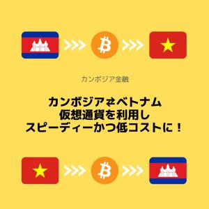 【カンボジア金融】SBI LY HOUR Bankが仮想通貨Rippleを利用したカンボジア-ベトナム間の海外送金サービスを開始!!