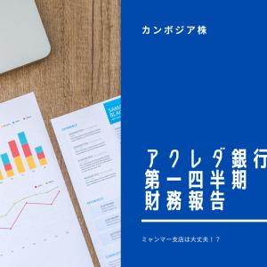 【カンボジア株】アクレダ銀行(ABC)が第一四半期の財務報告を発表しました