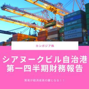 【カンボジア株】シアヌークビル自治港(PAS)が2021年第一四半期の財務報告書を発表