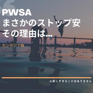 【カンボジア株】ストップ安…なぜプノンペン水道公社(PWSA)の株価が暴落…!?