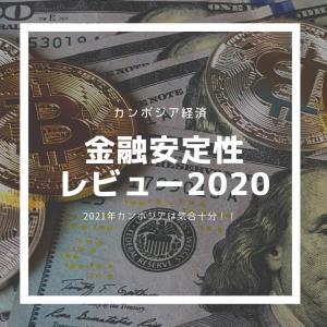 【カンボジア経済】カンボジア国立銀行 (NBC) の金融安定性レビュー 2020