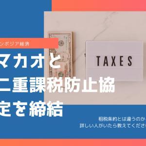 【カンボジア経済】マカオとカンボジアが二重課税防止協定を締結