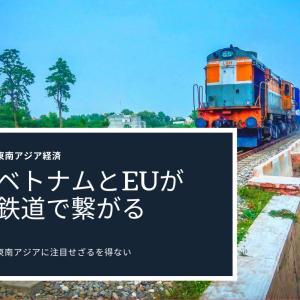 【東南アジア経済】ベトナムとヨーロッパを直接繋ぐ鉄道が熱い!!
