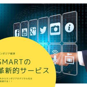 【カンボジア経済】通信大手のsmartがまた革新的なサービスを発表!!