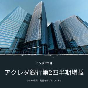 【カンボジア株】アクレダ銀行の第2四半期の成長がすごい!!利益を伸ばし管理費を抑えるという理想の経営か!?