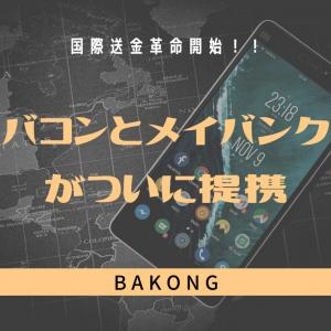 【Bakong(バコン)】この15年間でカンボジアの支払いは全てキャッシュレスになる!?ついにバコンがメイバンクと正式に提携!!