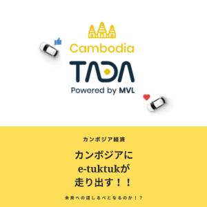 【カンボジア経済】トゥクトゥクが進化する!!MVL社のe-tuktukの国内生産が12月に開始!!