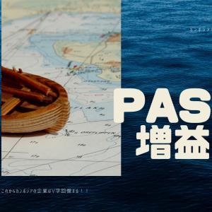 【カンボジア株】シアヌークビル自治港(PAS)の2021年上半期利益が大幅に増加!!